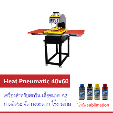 Pneumatic Heat Transfer 40x60