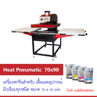 Pneumatic Heat Transfer size  70x90cm