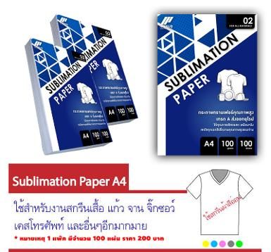 sublimation paper A4
