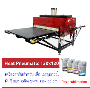 Pneumatic Heat Press Machine 120x120