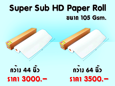 Super Sub HD Paper Roll ขนาด 105 Gsm.