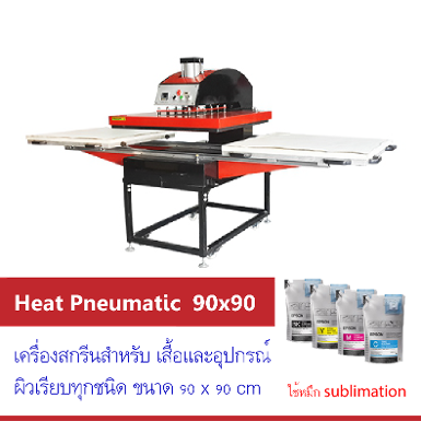 Pneumatic Heat Transfer size 90x90