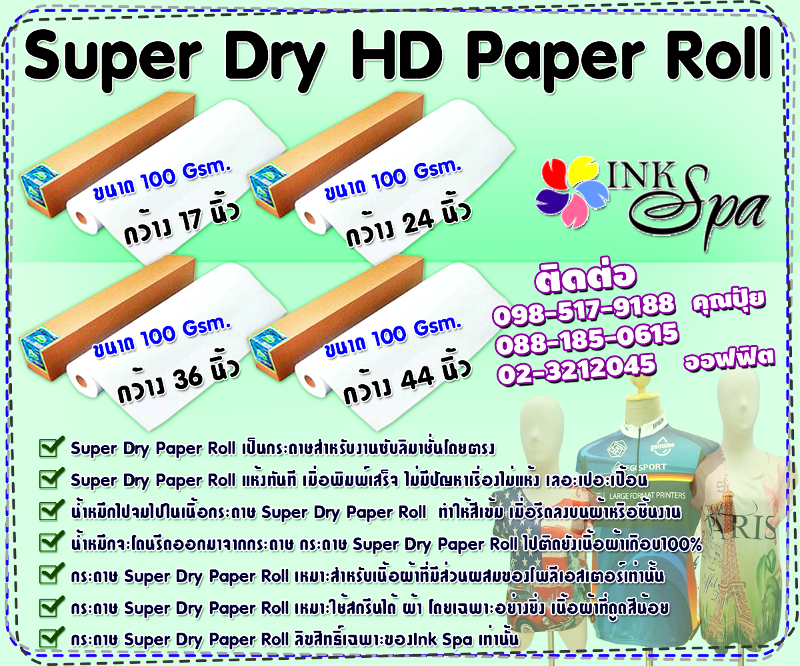 Super Dry HD Paper Roll