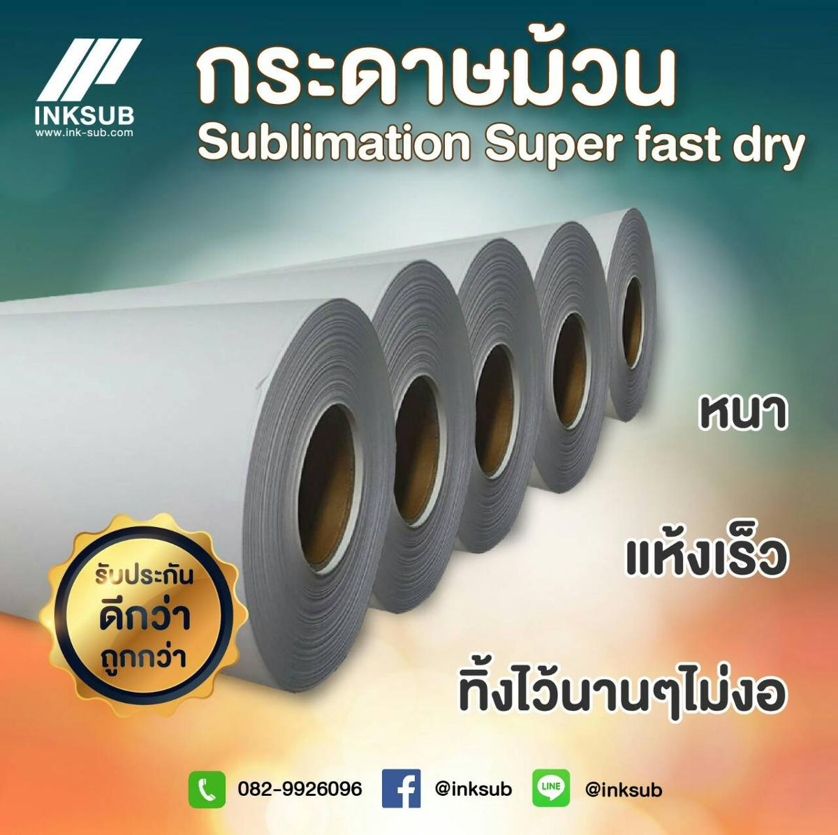 Super Sub HD Paper Roll