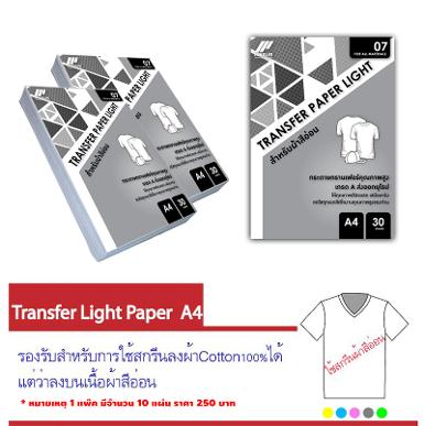 Trasfer Light  Paper A4