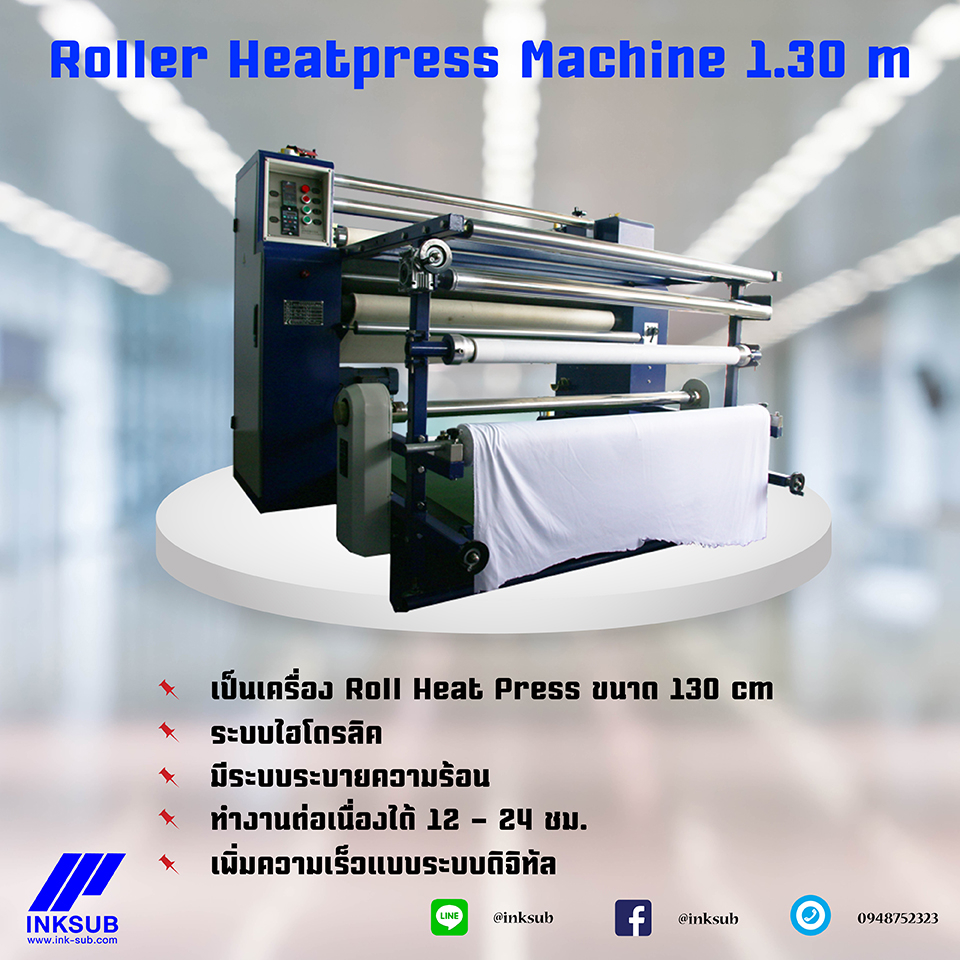Roller Heat press machine 1.20 เมตร